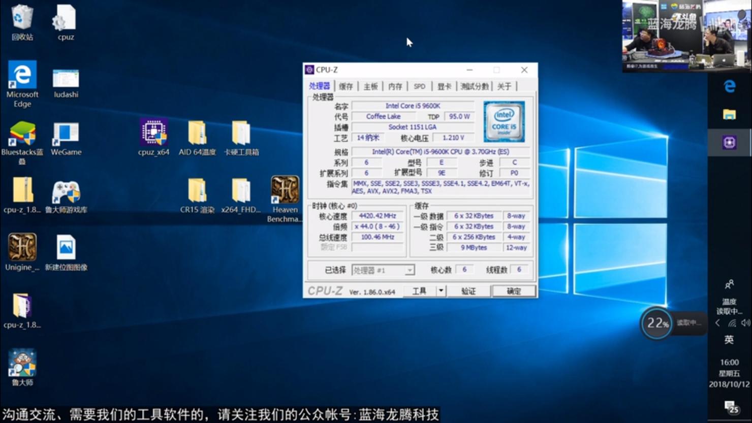 intel-core-i5-9600k-cpu-benchmarks_2