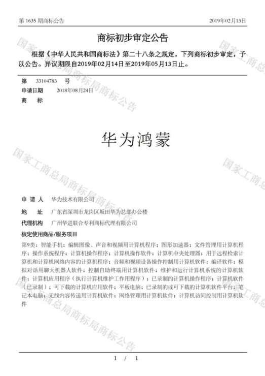 hongmeng-trademark-1