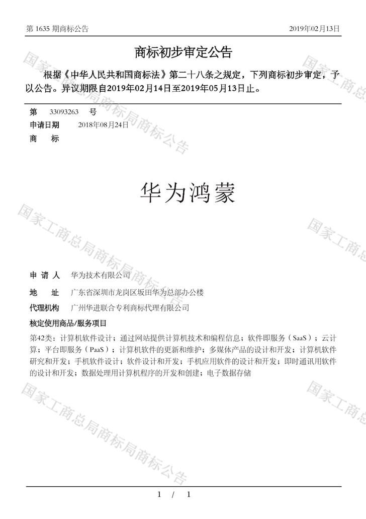 hongmeng-trademark-2