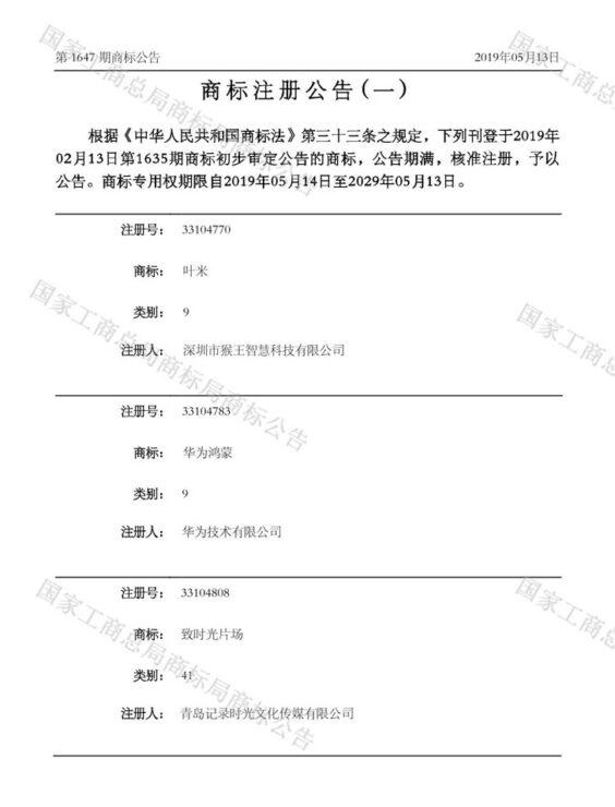 hongmeng-trademark-3