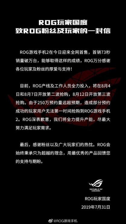 ROG Phone II first batch has been sold out