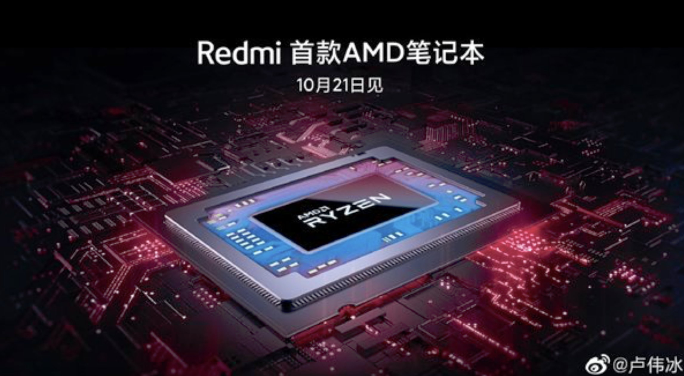 AMD Ryzen graphic shown in invitation