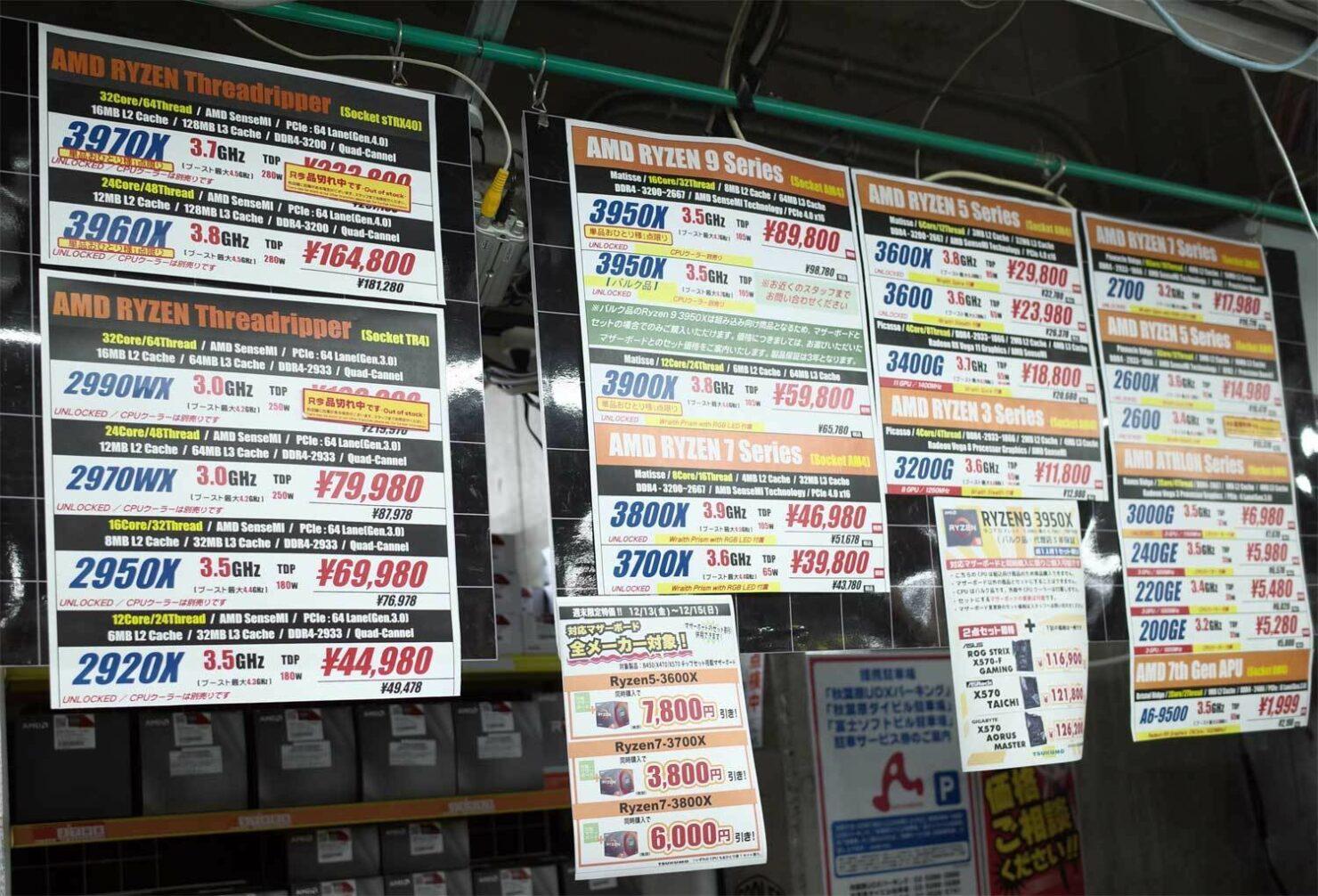 amd-ryzen-9-3900x-and-ryzen-9-3950x-cpu-stock_japan_1