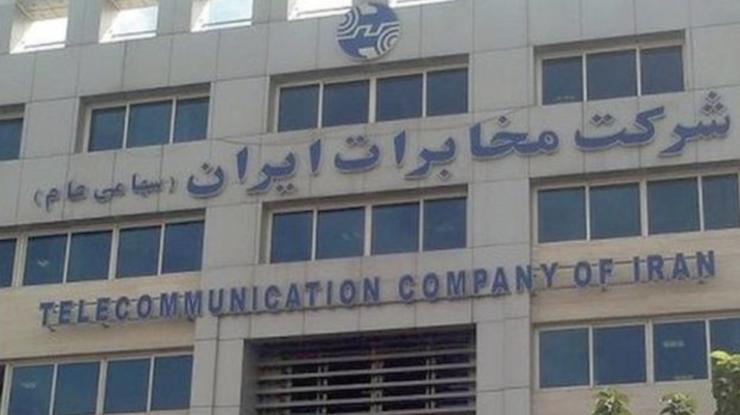 Huawei Skycom Iran