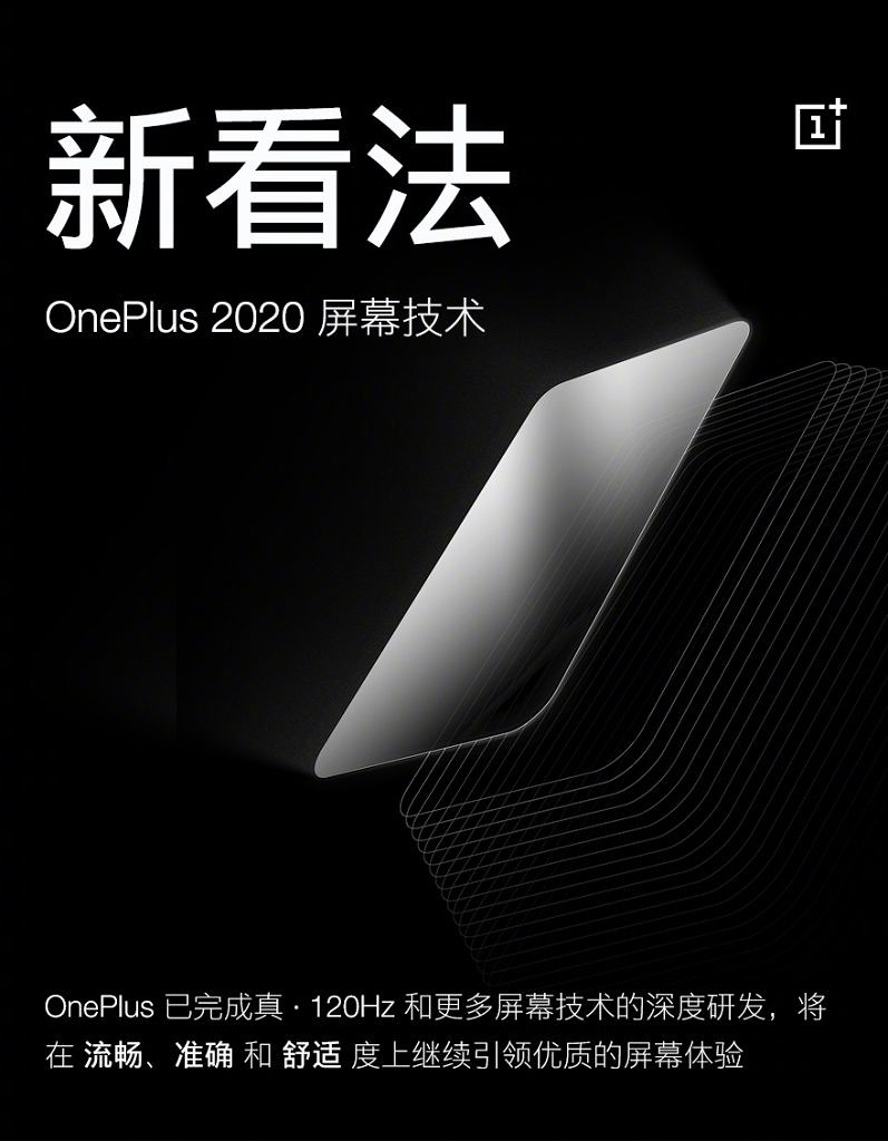 oneplus-120hz-refresh-rate-display-technology-1