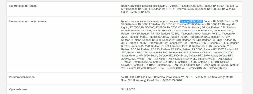 Rumor: AMD Radeon 5950 XT 'Big Navi' NVIDIA Killer tendrá 80 CU 2