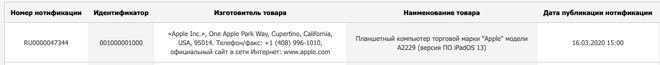 New iPad Model Gets Listed on EEC, Signaling That Apple Might Launch It Soon