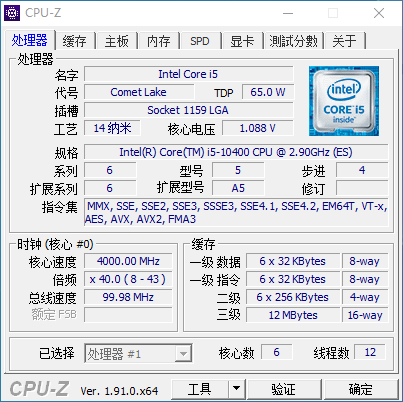 intel-10th-gen-comet-lake-s-desktop-cpus_core-i5-10400
