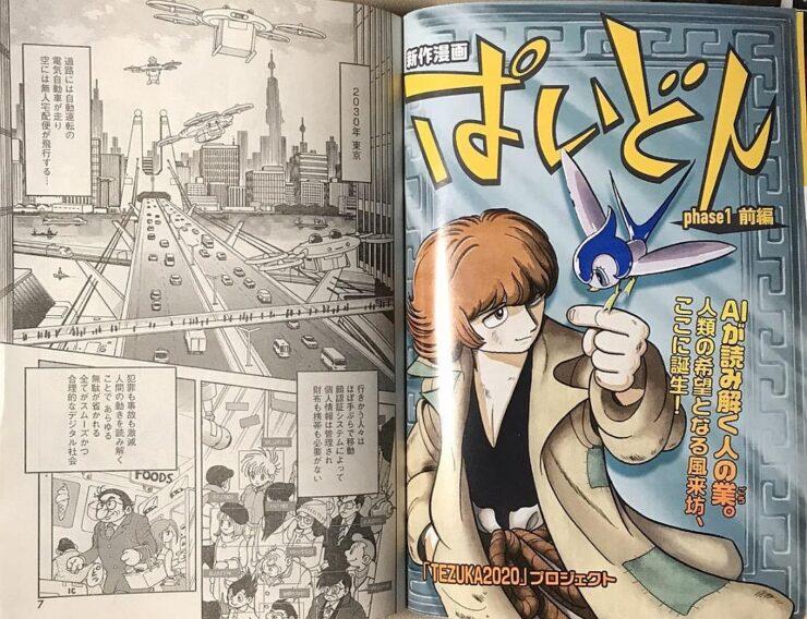 Tezuka StyleGAN