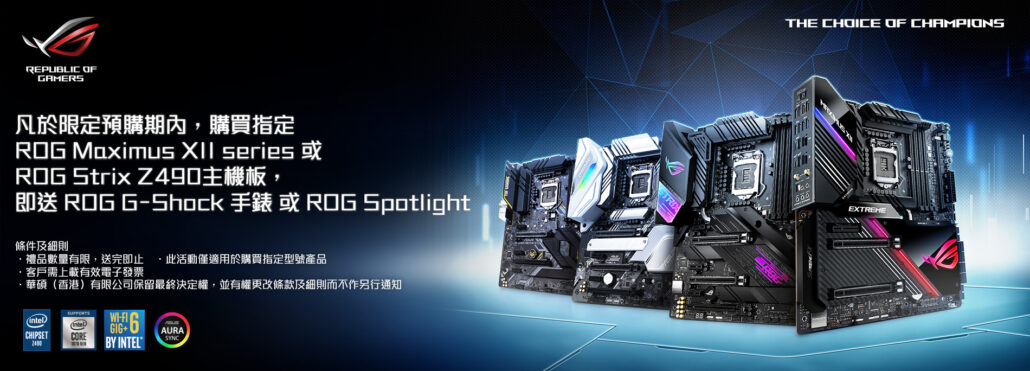 & ASUS Announce Z490 Pre-Order 2095_1900-1-1030x371