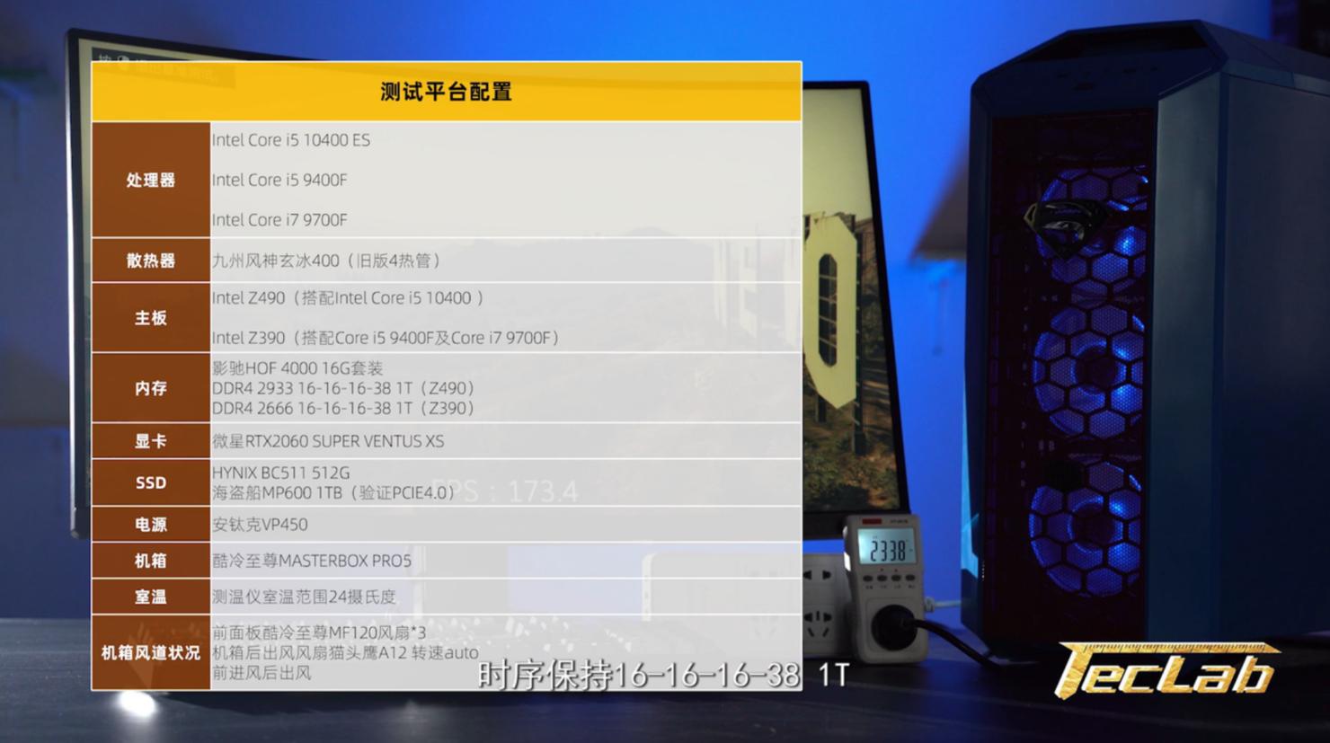 intel-core-i5-10400-comet-lake-s-6-core-desktop-cpu_test-setup