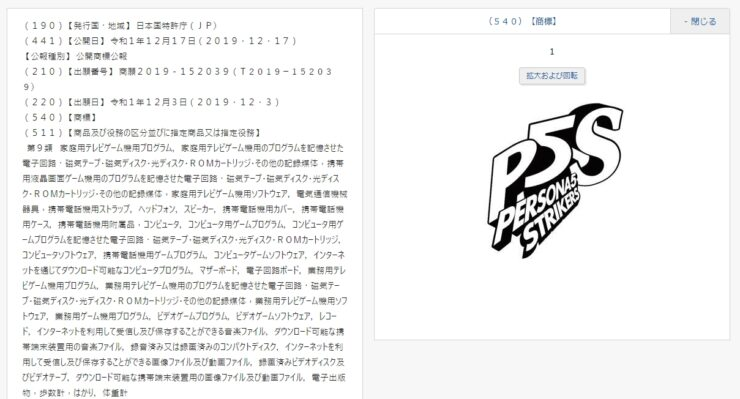 persona-5-strikers-trademark-page