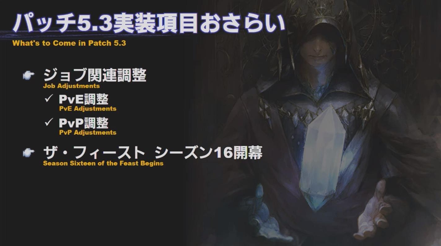 ffxiv-patch-5-3-10