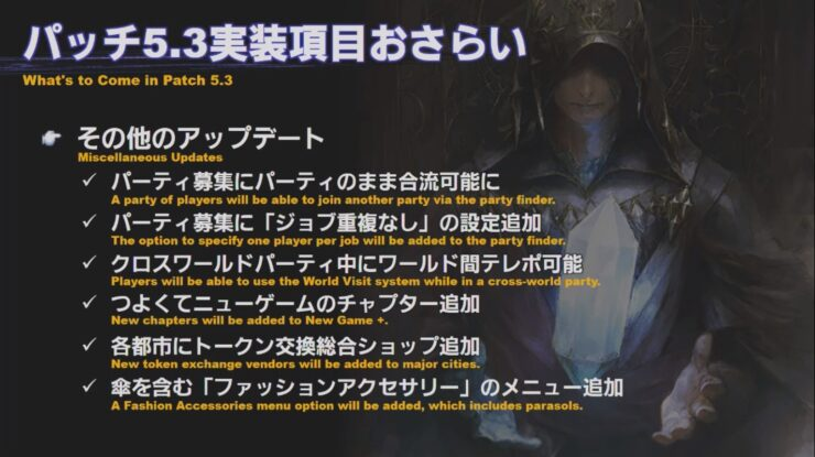 ffxiv-patch-5-3-11