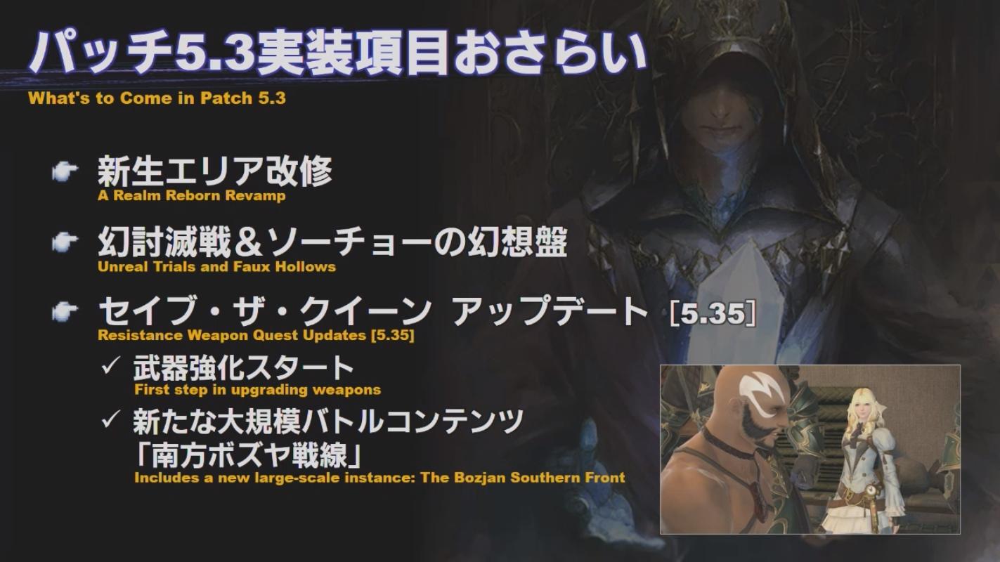 ffxiv-patch-5-3-9