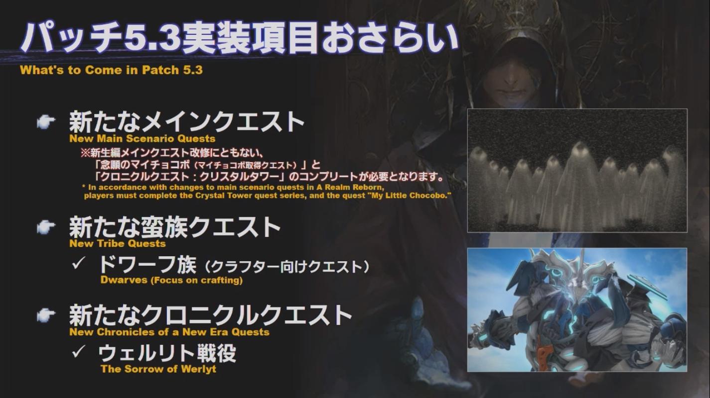 final-fantasy-xiv-patch-5-3-14
