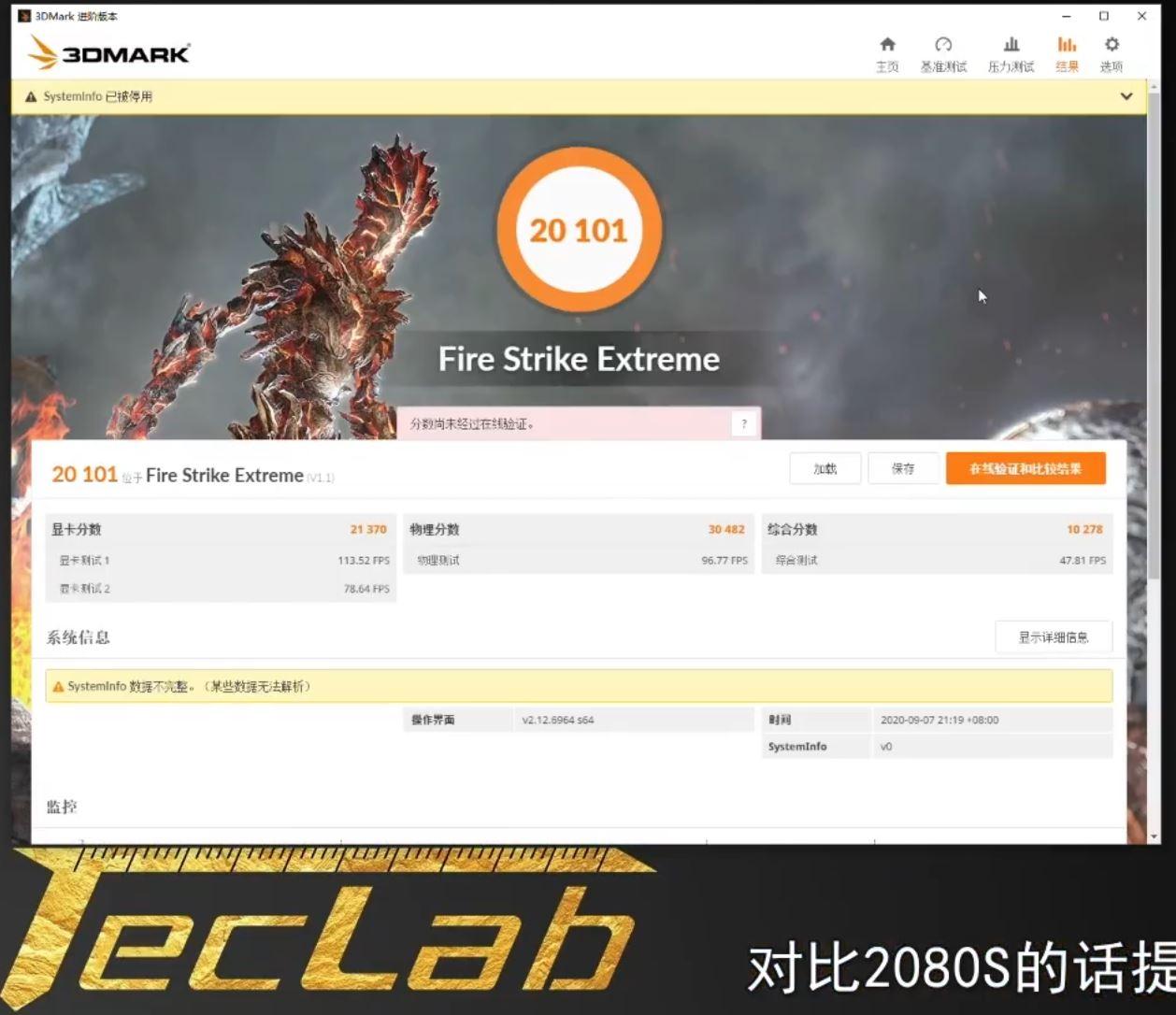 nvidia-geforce-rtx-3080-firestrike-extreme-1