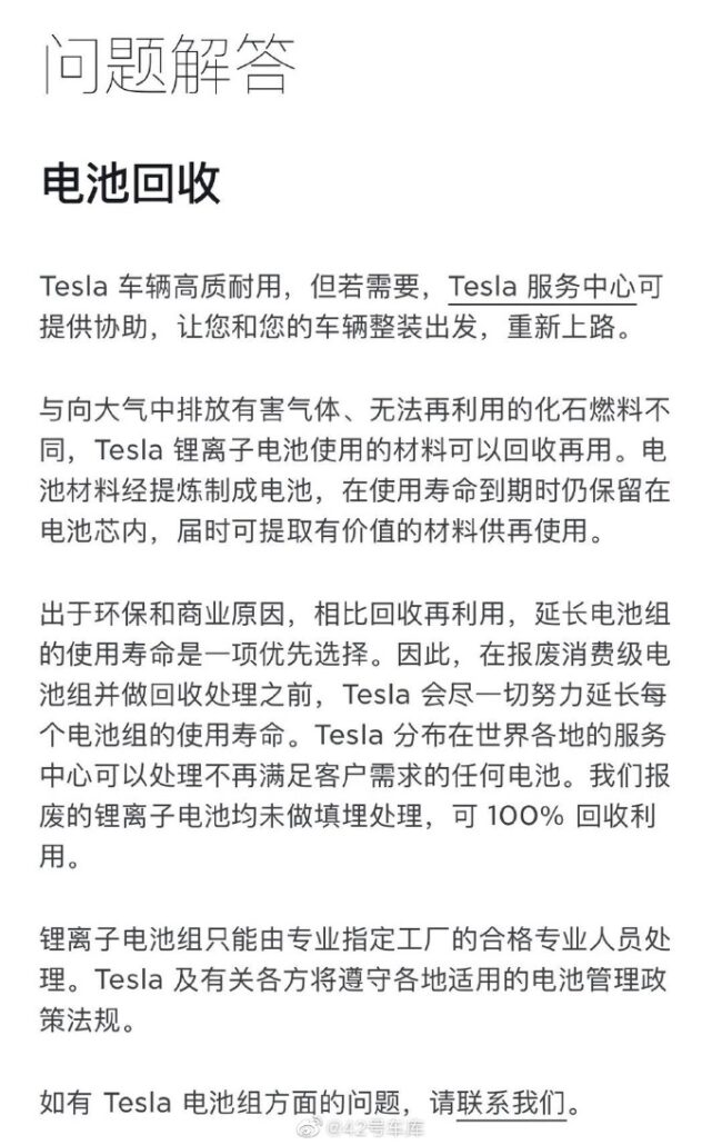 Tesla battery China recycle