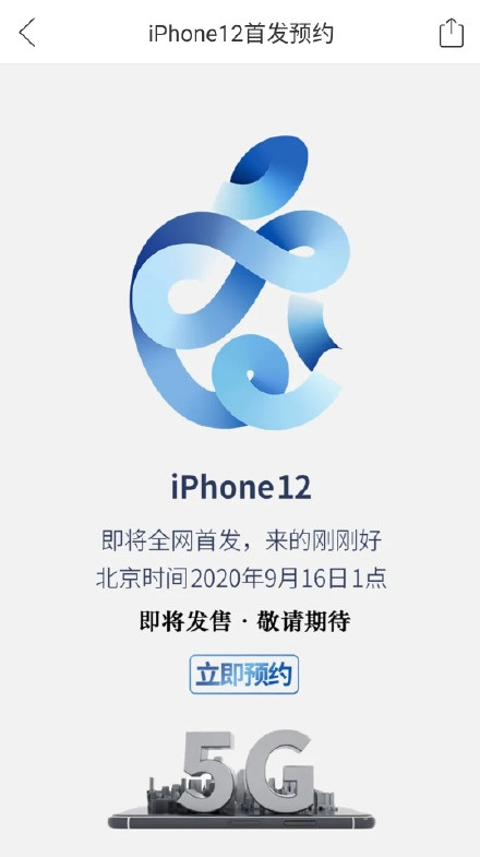 iPhone 12 Sales to Commence From September 16, Claims Online Chinese Marketplace Poster