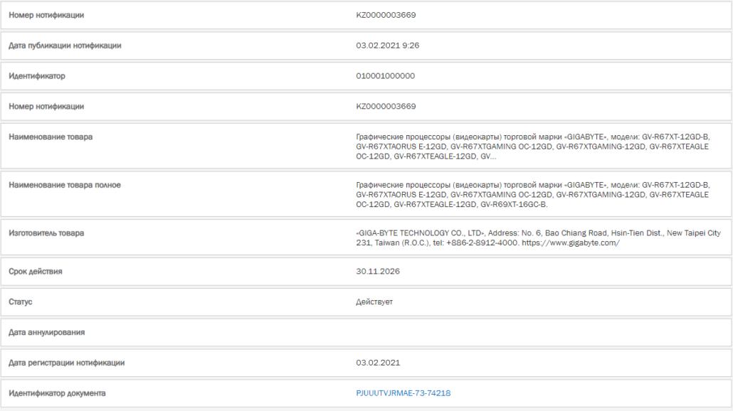 Gigabyte AMD Radeon RX 6700 XT Graphics Cards Navi 22 GPU