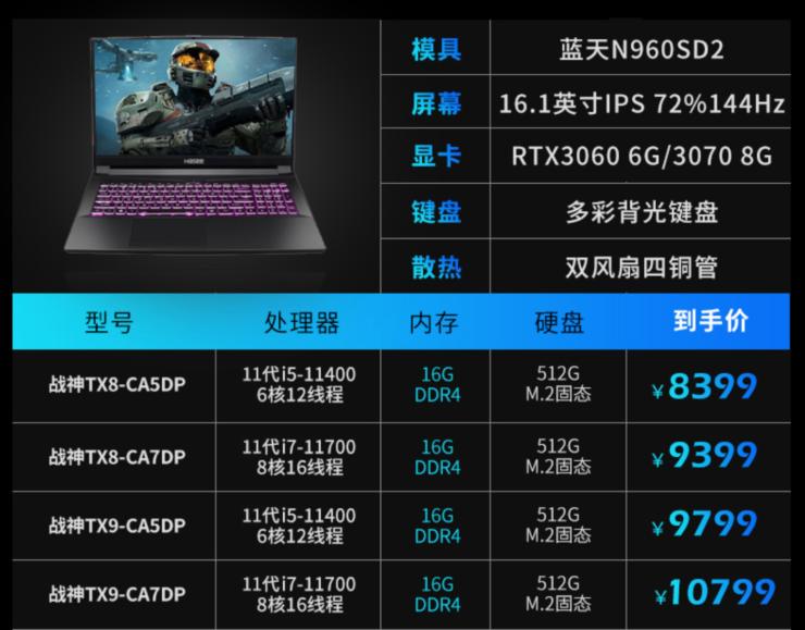 hasee-gaming-laptops-with-intel-rocket-lake-desktop-cpus-nvidia-geforce-rtx-30-series-gpus-_2