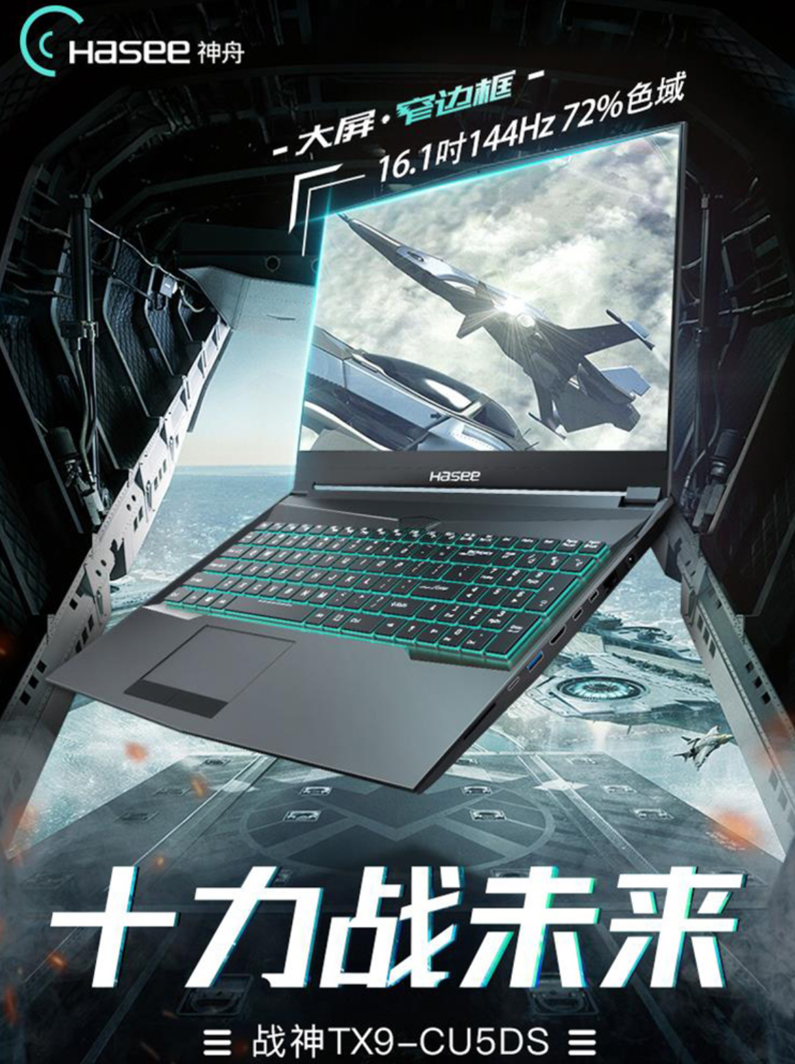 Intel Rocket Lake Desktop CPU & NVIDIA GeForce RTX 30 Mobility GPU Powered Laptops From Chinese Manufacturer, Hasee, Detailed With Pricing