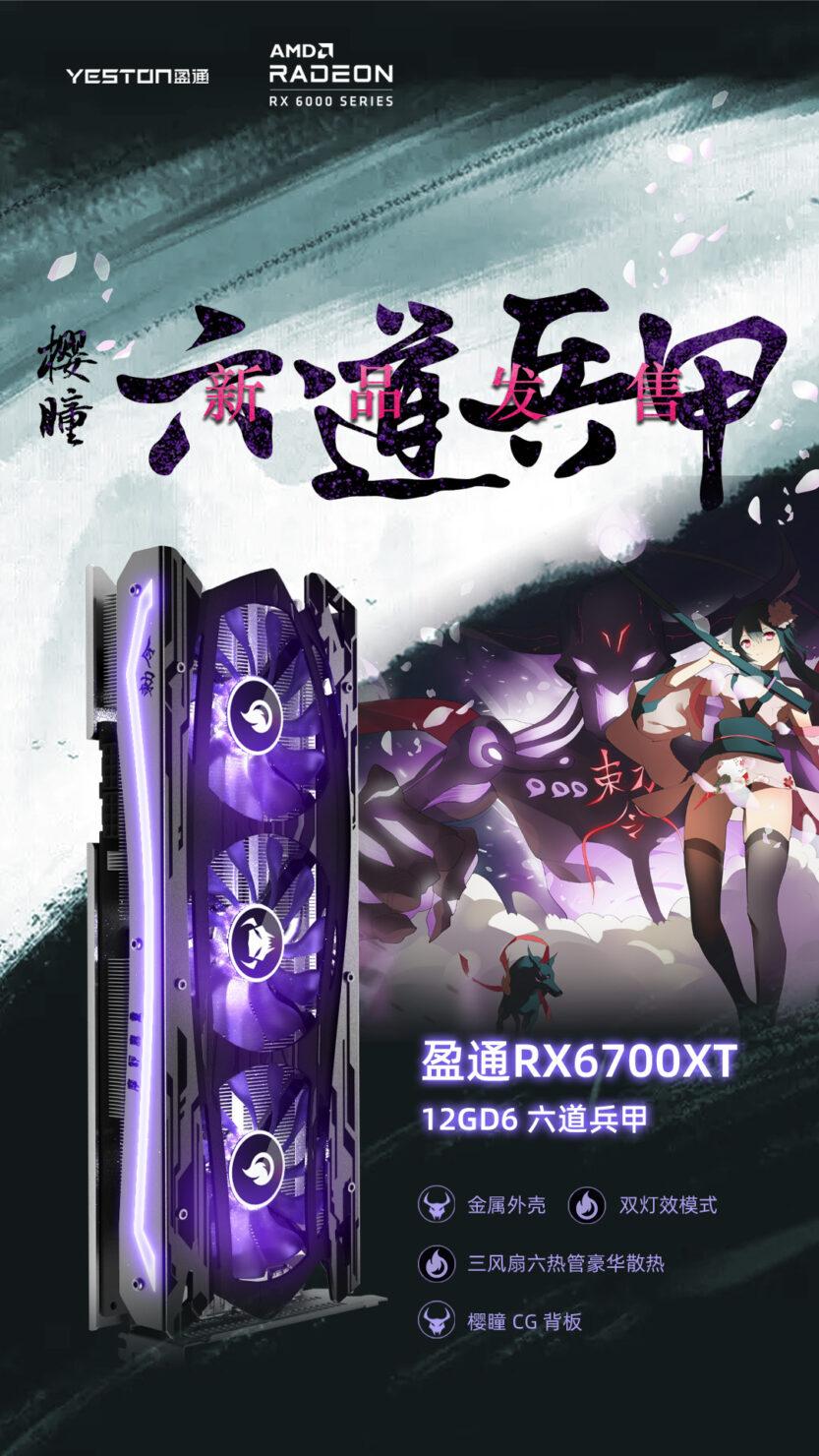 yeston-radeon-rx-6700-xt-sakura-hitomi-graphics-card-_1