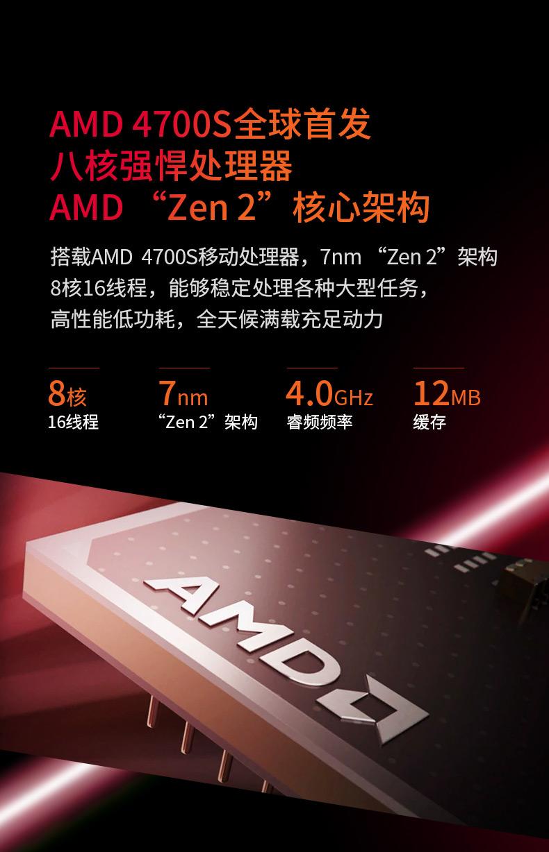 amd-4700s-desktop-apu-xbox-series-x-16-gb-gddr6-memory-8-core-zen-2-_1
