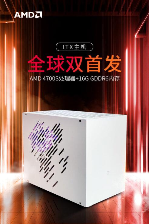 amd-4700s-desktop-apu-xbox-series-x-16-gb-gddr6-memory-8-core-zen-2-_2