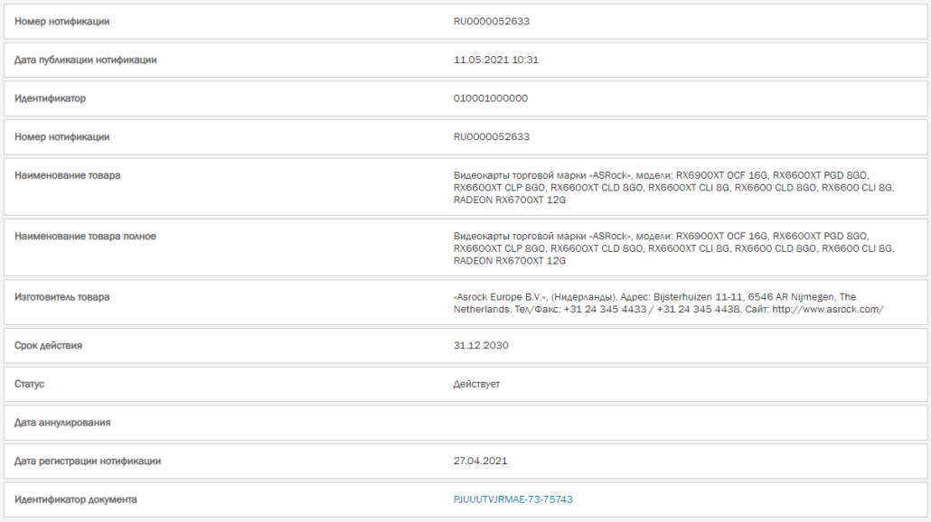 ASRock AMD Radeon RX 6600 XT & RX 6600 8 GB GDDR6 Graphics Cards