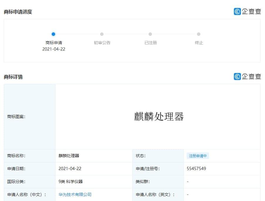 huawei-kirin-processor-trademark-1
