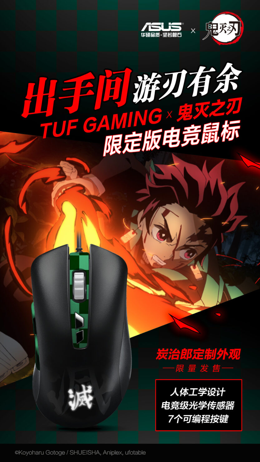 asus-demon-slayer-products-4