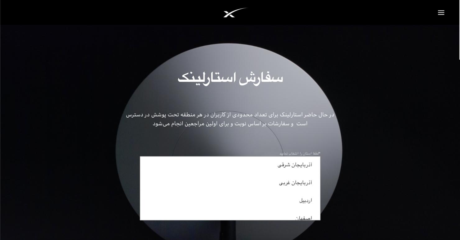 Fake Starlink website screenshot